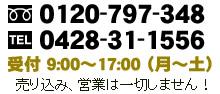 フリーダイヤル:0120-797-348 一般回線:0428-31-1556