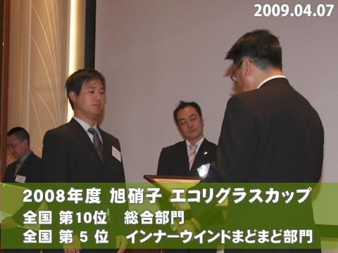 2008年度 旭硝子 エコリグラスカップ