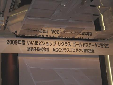 2009年4月7日 エコリグラスカップの表彰式 壇上の看板
