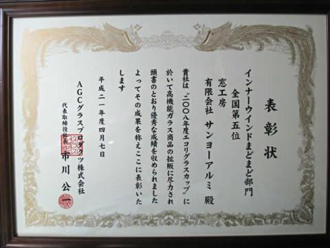 2009年4月7日 インナーウインドまどまど部門 第5位