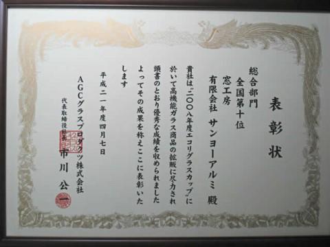 2009年4月7日 総合部門 第10位
