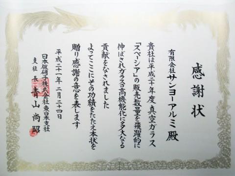 spacia-award